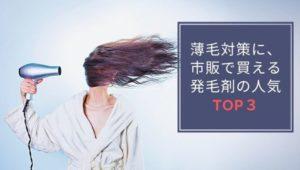 薄毛対策に市販で買える発毛剤の人気TOP3