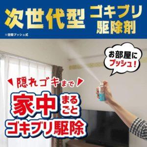 次世代型ゴキブリ駆除剤
